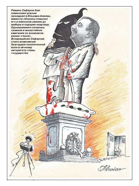 Герои Азербайджана — преступники и террористы