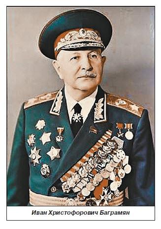 Баграмян Иван Христофорович – беседа с его внуком