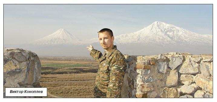 Виктор Коноплев – книга Армения как состояние любви