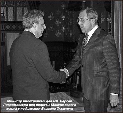 Сергей Лавров: «Россия ожидает роста инвестиций в экономику Армении»