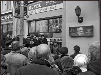 Мемориальная доска в честь Анастаса Микояна