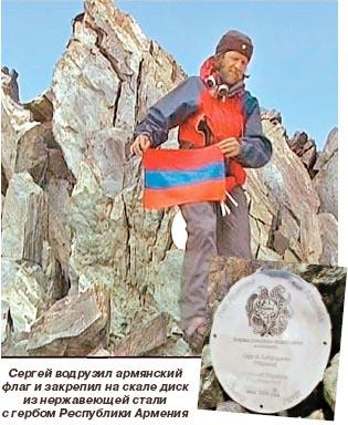 Пик Армения выше Арарата на 330 метров