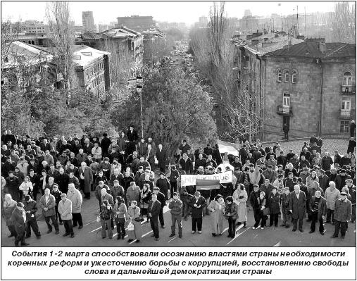 Десять важнейших политических событий в Армении 2008 года