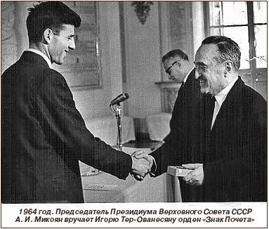 Пять Олимпиад Игоря Тер-Ованесяна