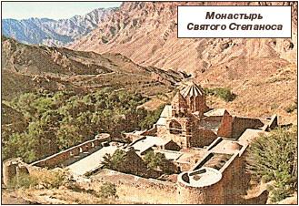 Армянские монастыри в Иране под защитой ЮНЕСКО