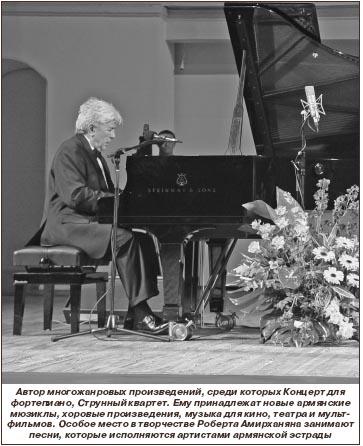 Роберт Амирханян: «Композитор тот, кто не может не писать музыку»