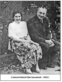 Советские правители Армении: