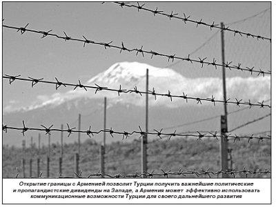 Армения–Турция: время непростых решений