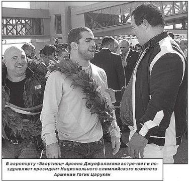 Золото у армянских спортсменов