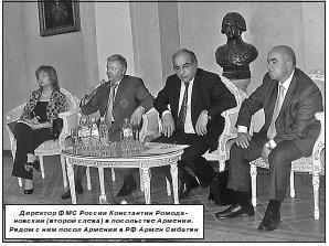 Встреча директора ФМС РФ в посольстве Армении