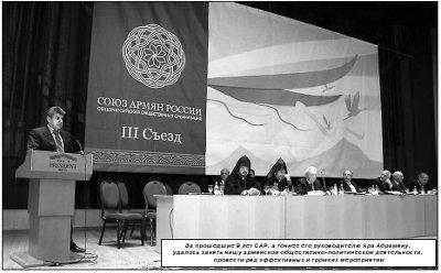 Армянство России на рубеже веков