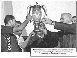 «Пюник» – четырехкратный обладатель Кубка Армении