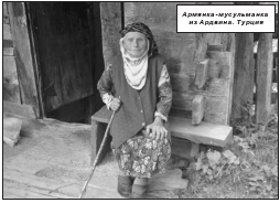 Трагедия исламизированных армянок