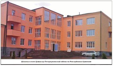 Самая современная школа - в селе Цовасар