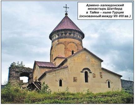 По следам армян-халкидонитов
