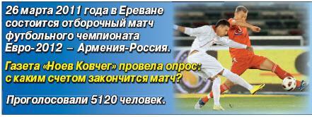 C каким счетом закончится матч Армения – Россия?