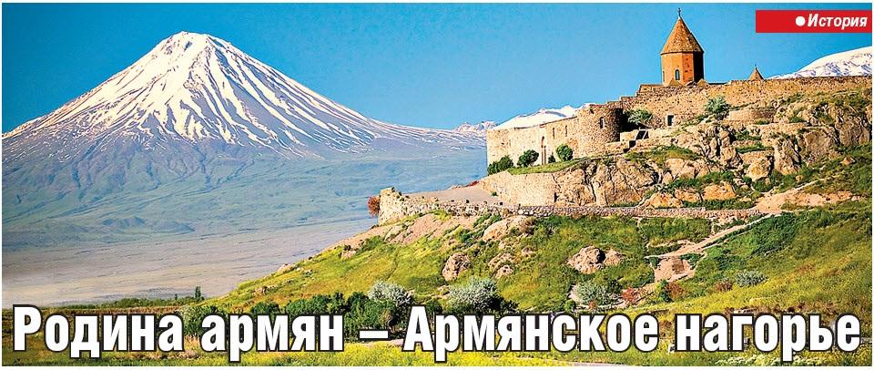 Картинки по запросу армянское нагорье