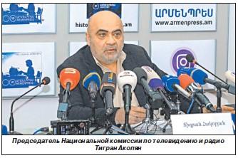 Кому мешает российское телевидение в Армении