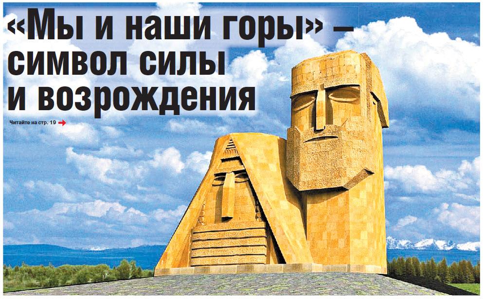«Мы и наши горы» – символ силы и возрождения