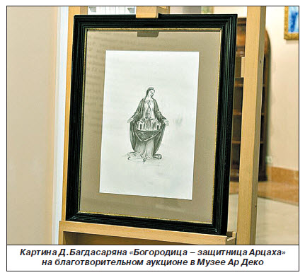 Музей Ар Деко в поддержку пострадавшим в Арцахе