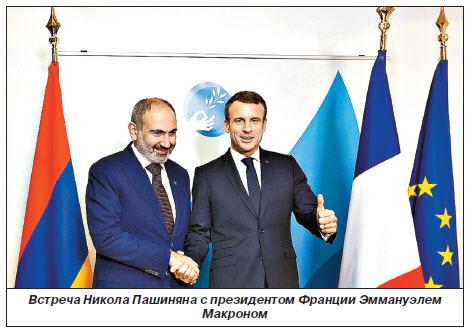 Мифы и реалии отношений Армении и Франции