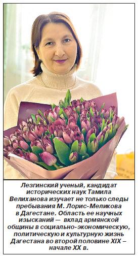 МИХАИЛ ЛОРИС-МЕЛИКОВ. ДЕРБЕНТСКИЙ АКЦЕНТ